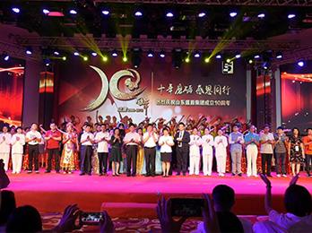 山东盛源集团十周年庆典晚会(2)