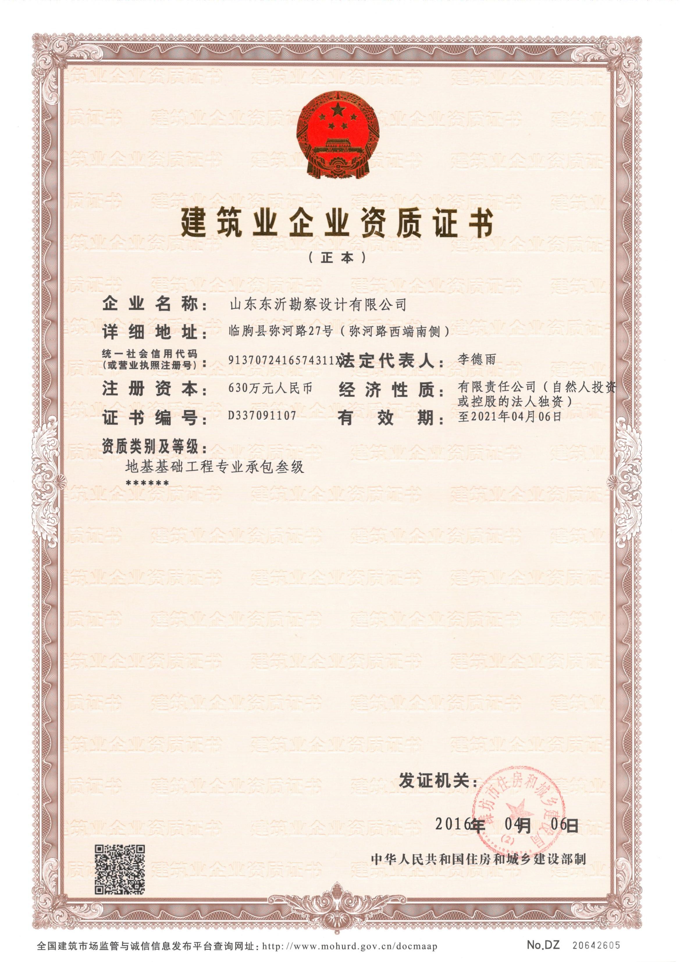 企业证书 - 东沂设计,工程勘察,建筑规划,园林景观,,.