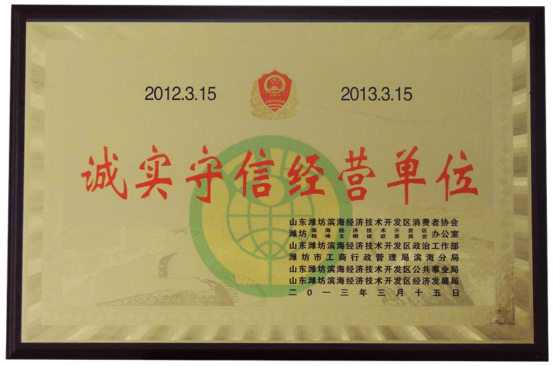 滨海盛源获2012年度诚实守信经营单位