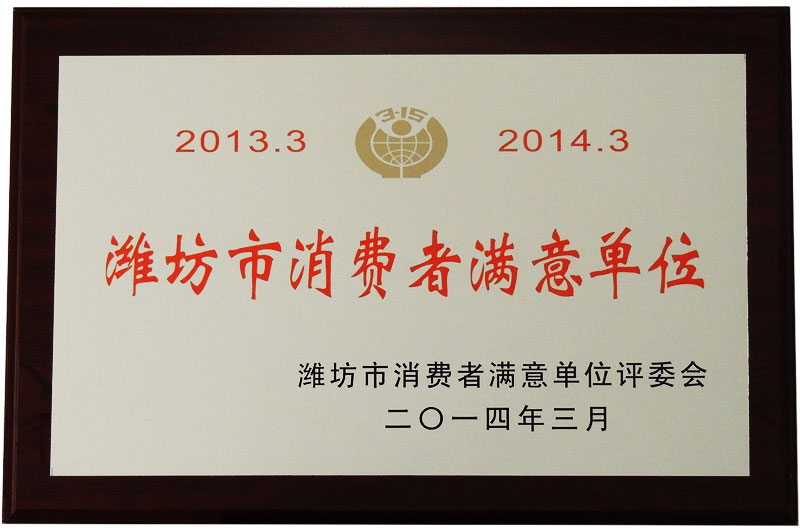 滨海盛源获2013年度消费者满意单位