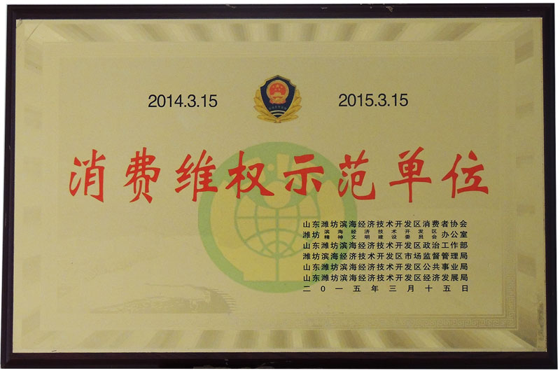 滨海盛源获2014年度消费维权示范单位