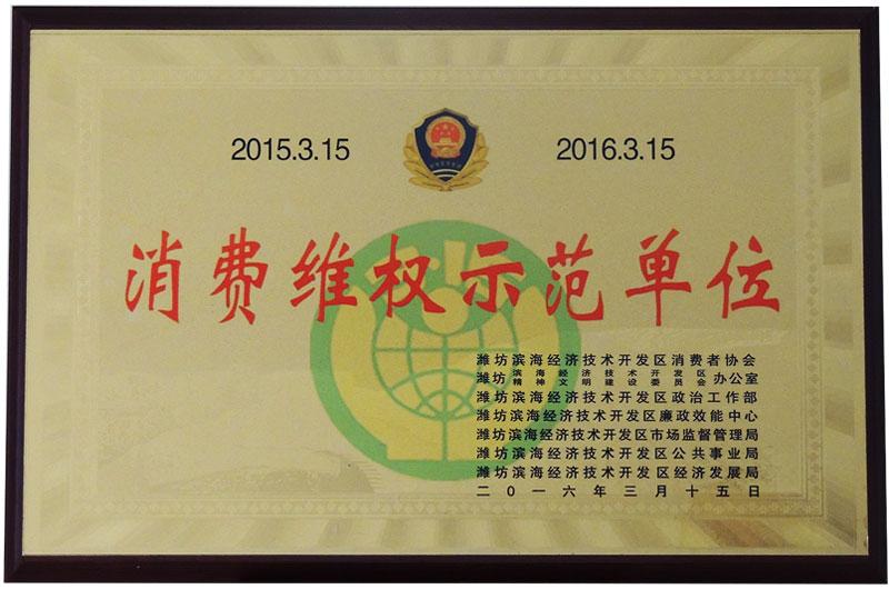 滨海盛源获2015年度消费维权示范单位