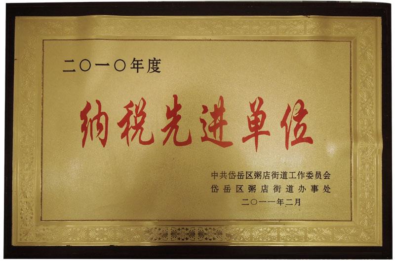 泰安盛来获2010年纳税先进单位