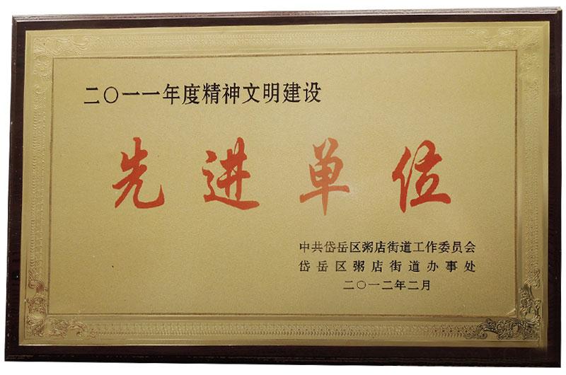 泰安盛来获2011年精神文明先进单位