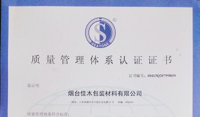 烟台佳木获质量管理体系认证证书
