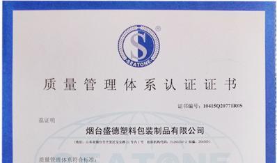 烟台盛德获认证质量管理体系认证证书