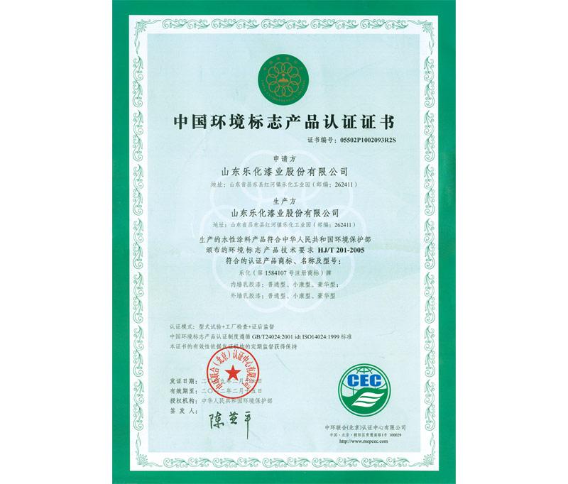 环境标志认证证书