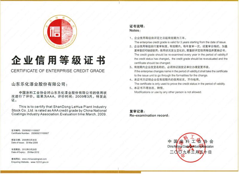 涂料行业AAA级信用单位证书