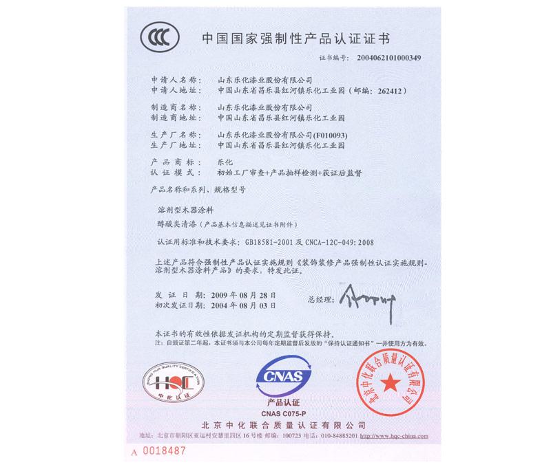 中国国家强制性产品认证证书(醇酸类清漆)