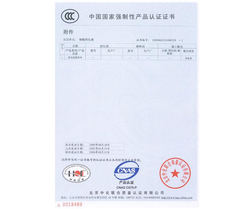 中国国度强制性产物认证证书(高光面漆系列)
