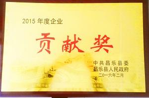 2015年度企业贡献奖