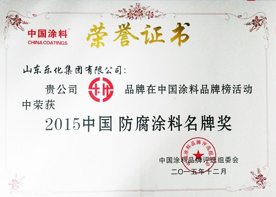 Won the 2015 China anti-corrosion paint brand award