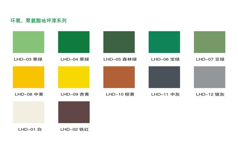 环氧聚氨酯、地坪漆系列