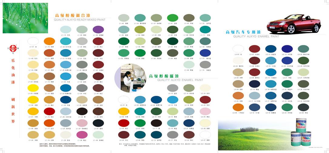 高级醇酸调和漆 高级醇酸磁漆 高级汽车专用漆系列色卡