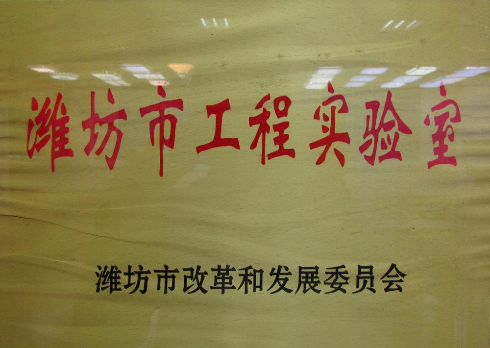 潍坊市工程实验室