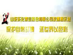 晴彩潍坊-乐化公益广告