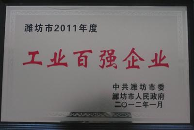 濰坊市2011年度工業百強