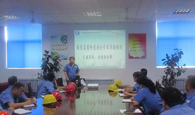 ub8优游定期组织专题安全培训