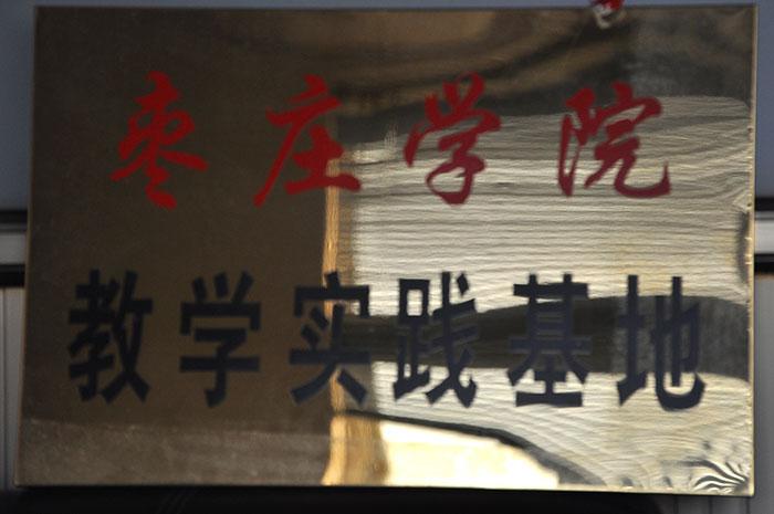 枣庄学院教学实践基地