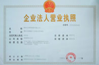企業法人營業執照