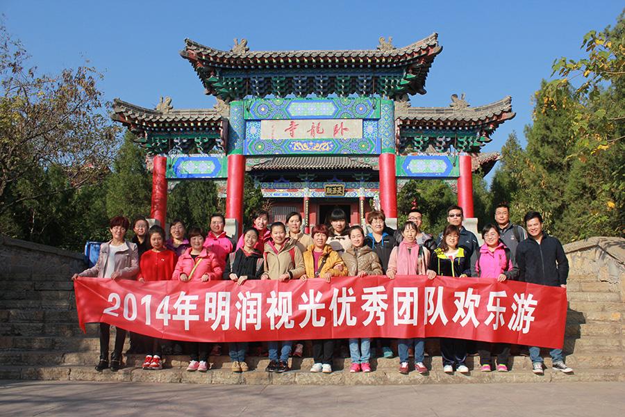 2014明润优秀团队欢乐游—沂水