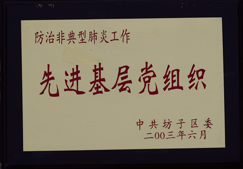 2003-防非典工作先进基层党组织