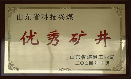 2004-亚洲必赢手机官网省科技兴煤优秀矿井