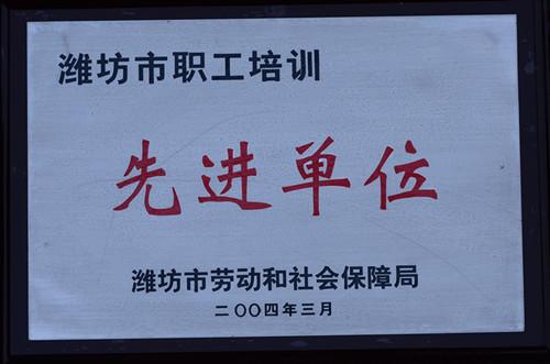 2004潍坊市职工培训先进单位