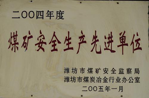 2005-04年度煤矿安全生产先进单位