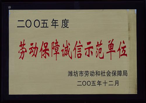 2005-05年度劳动保障诚信示范单位