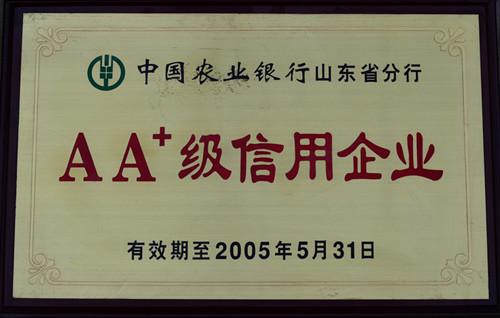 2005AA+级信用企业