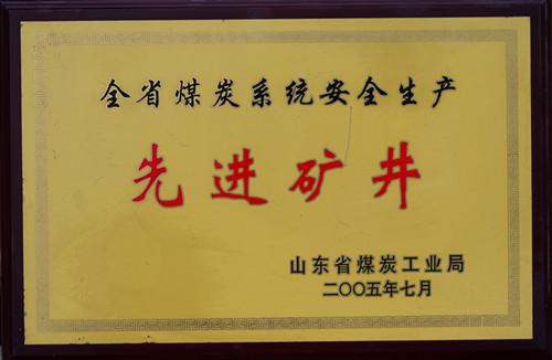 2005-全省煤炭系统安全生产先进矿井