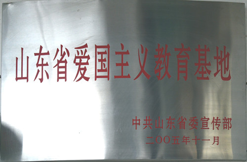 2005-山东省爱国主义教育基地