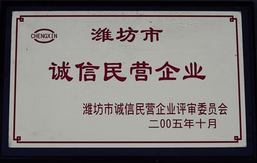 2005潍坊市诚信民营企业