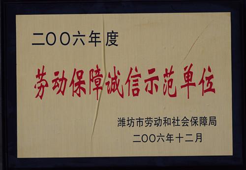 2006-06年度劳动保障诚信示范单位
