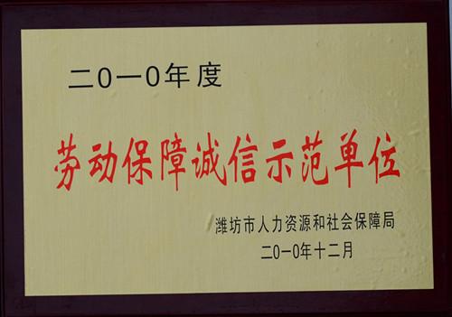2010-10年度劳动保障诚信示范单位