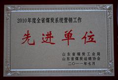 2011-07-2010年度全省煤炭系统营销工作先进...