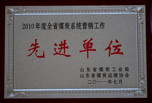 2011-2010年度全省煤炭系统营销工作先进单位