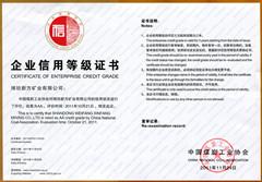2011AA级信用企业(证书)