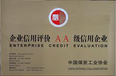 2011AA级信用企业