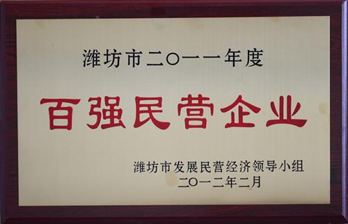 2011-潍坊市2011年度百强民营企业