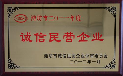 濰坊市2011年度誠信民營企業