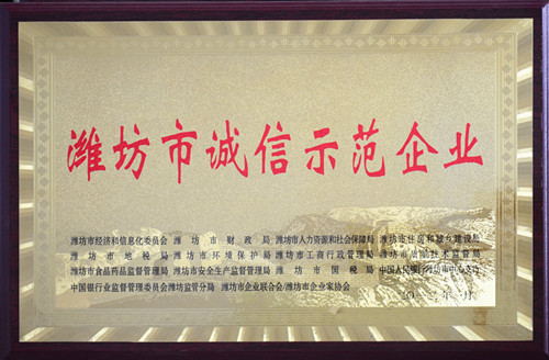 2011潍坊市诚信示范企业