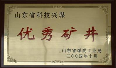 2004-山东省科技兴煤优秀矿井