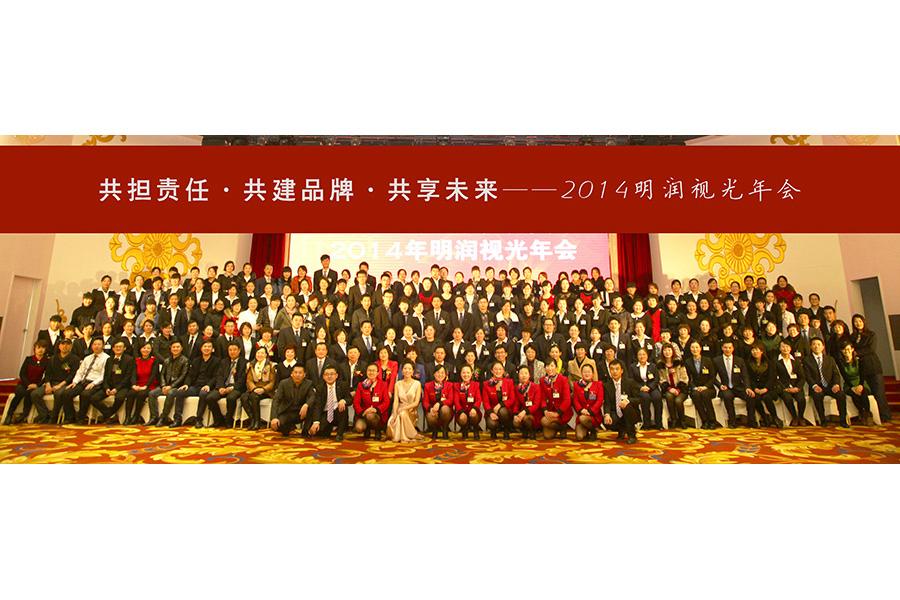 2014明润视光年会