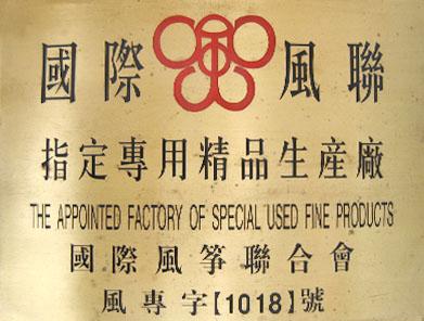 国际风联指定专用精品生产商
