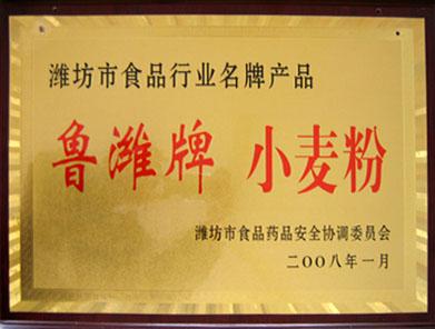 潍坊市食品行业名牌产品