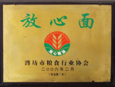 潍坊市粮食行业协会放心面
