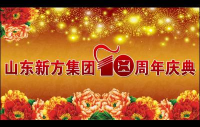 亚洲必赢手机官网bwin5888集团10周年庆典大会
