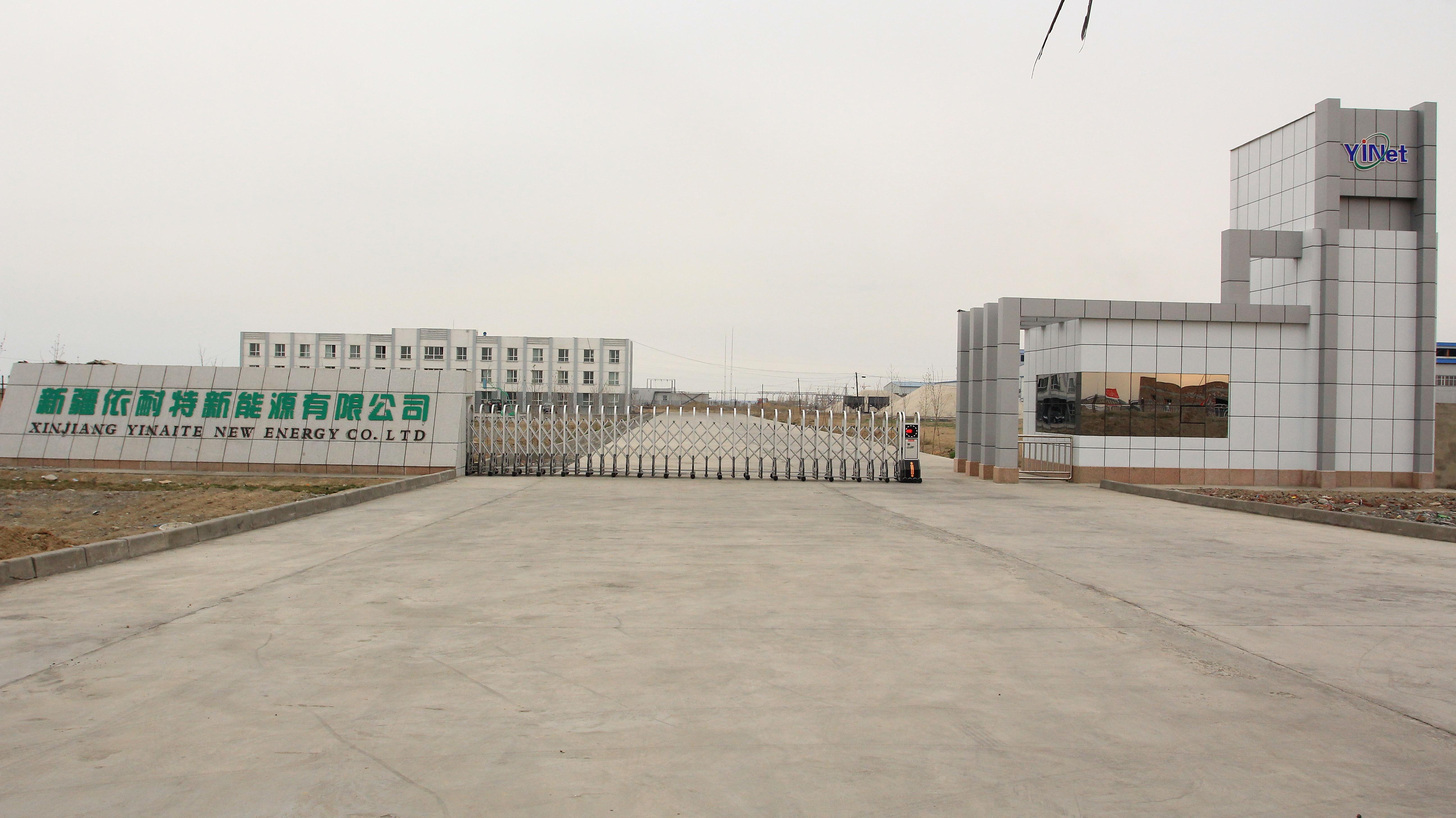 新疆依耐特新能源有限公司